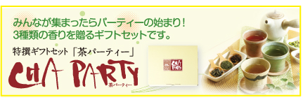 CHA PARTY(茶パーティー)特撰ギフトセット